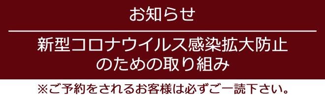 【お知らせ】新型コロナウイルス感染拡大防止のための取り組み