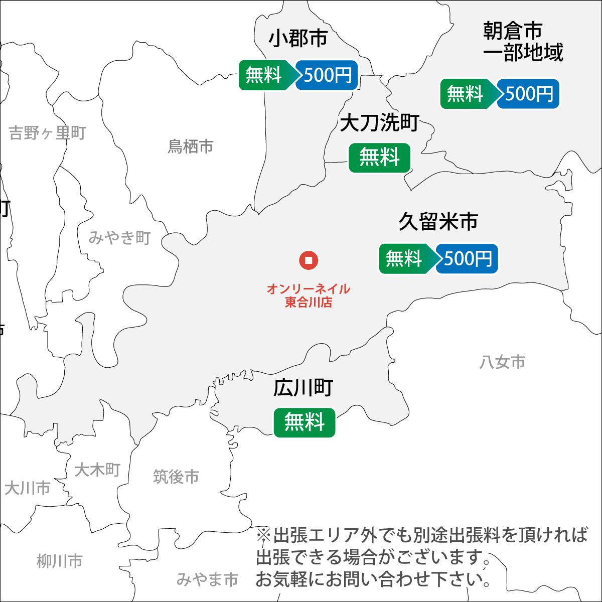 東合川店、出張エリア地図