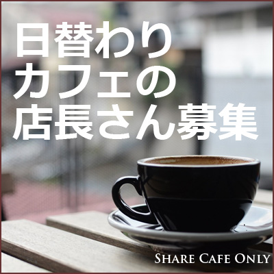 日替わり間借りカフェのオーナー募集!