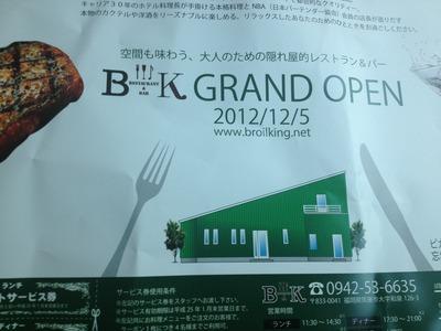 OPENしたてのレストランBK