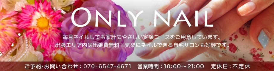 (安い)出張ネイルサロン – 福岡,久留米,八女,筑後,みやま市,大牟田