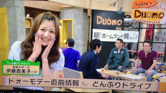 ドォーモのオープニングで伊藤貴美子ちゃんがコメントしてくれました!