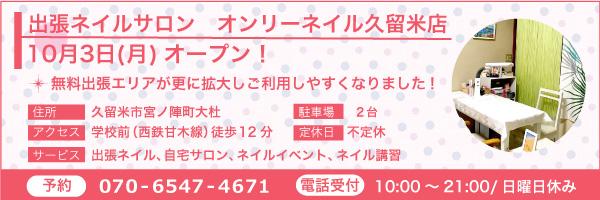 10月3日(月)にオンリーネイル久留米店をオープンします!