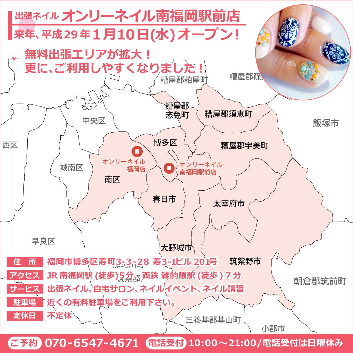 福岡市博多区で出張ネイルサロン『オンリーネイル南福岡駅前店』がオープン!