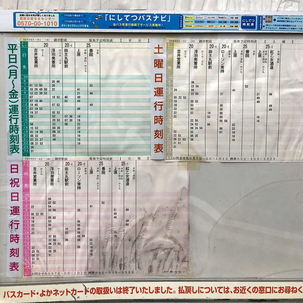 西鉄久留米「御井駅前」バス亭 時刻表