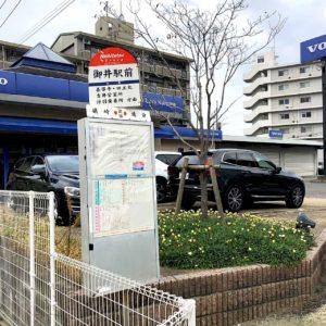 西鉄久留米「御井駅前」バス亭